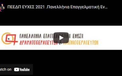 ΕΥΧΕΣ ΓΙΑ ΤΟ 2021
